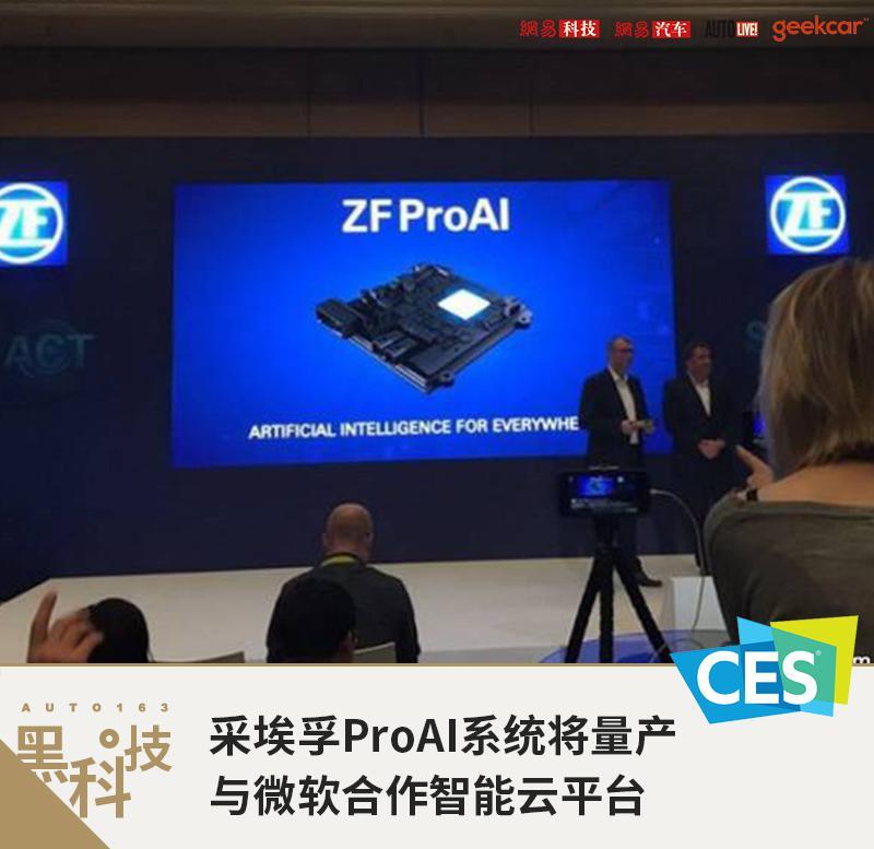 采埃孚ProAI系统将量产 与微软合作智能云平台