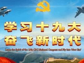 义马市举办学习党的十九大精神专题报告会