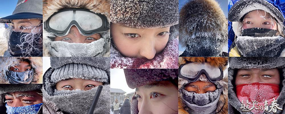 在严寒中拍摄的《最美的青春》剧组