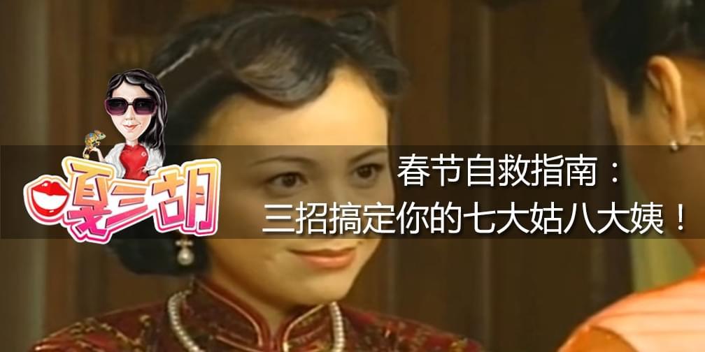 春节自救指南:三招搞定七大姑八大姨!