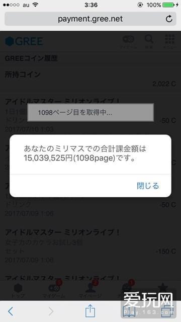 能买一辆跑车 《偶像大师》累计氪金上千万日元