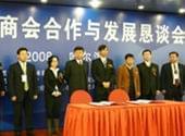 哈尔滨市上海商会