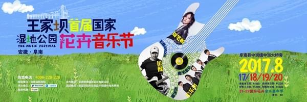 王家坝首届国家湿地公园花卉音乐节