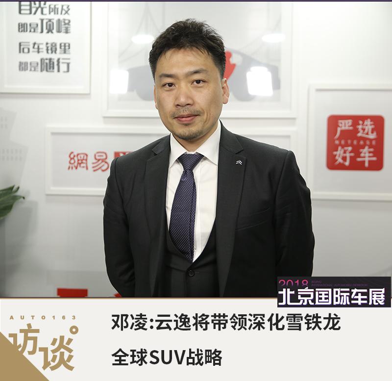 邓凌:东风雪铁龙希望成为汽车行业的舒适标杆