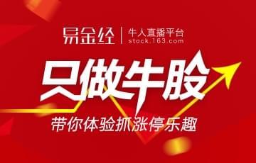 股民炒股利器:网易易金经