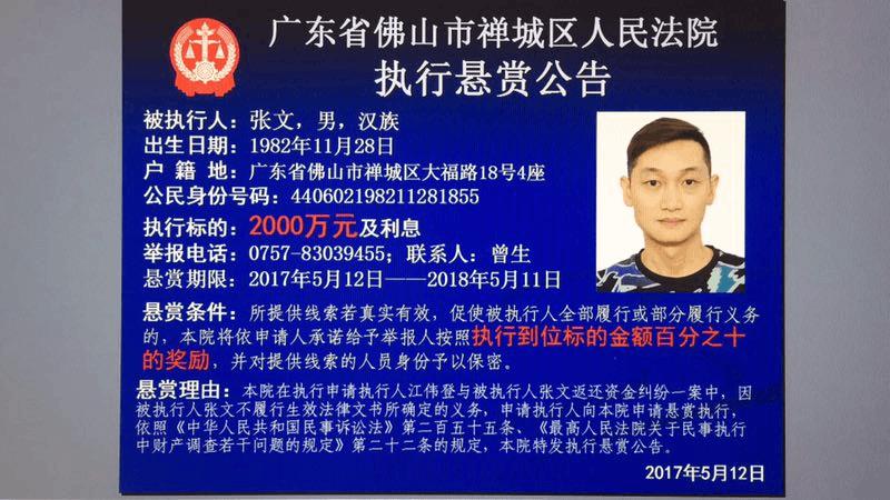 禅城法院发布首个执行悬赏公告 最高奖励超200万