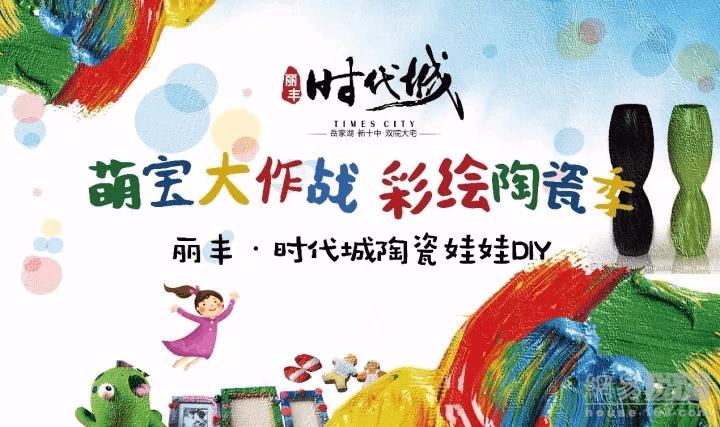 丽丰·时代城:萌宝大作战 彩绘陶瓷季
