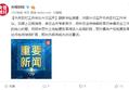 中国今日召开中央农村工作会议