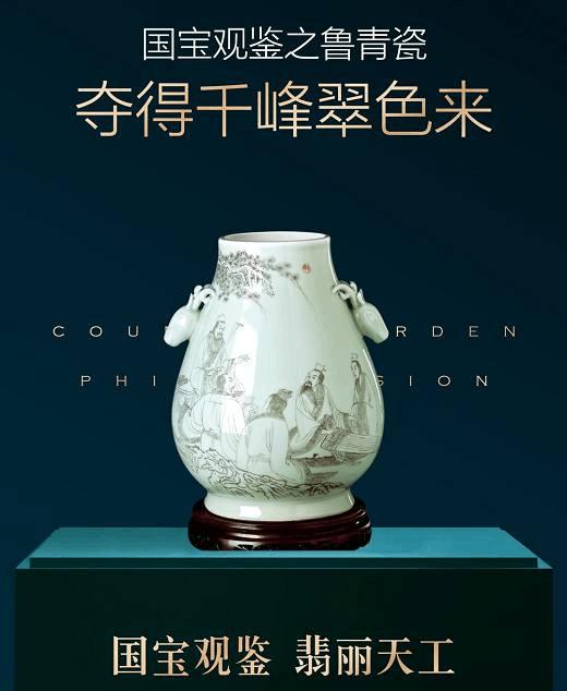 国宝观鉴 翡丽天工 央视鉴宝专家来淄博免费鉴宝啦!
