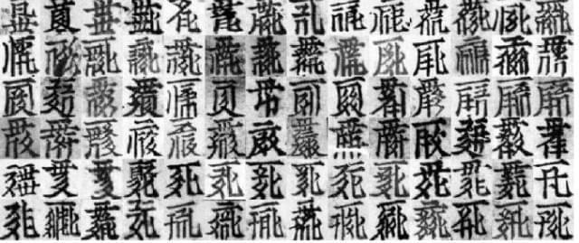 以识别西夏文为例 聊聊人工智能如何帮我们认识历史