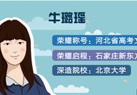 河北省高考文科状元牛璐瑶:我希望能够尽量选择做喜欢的事
