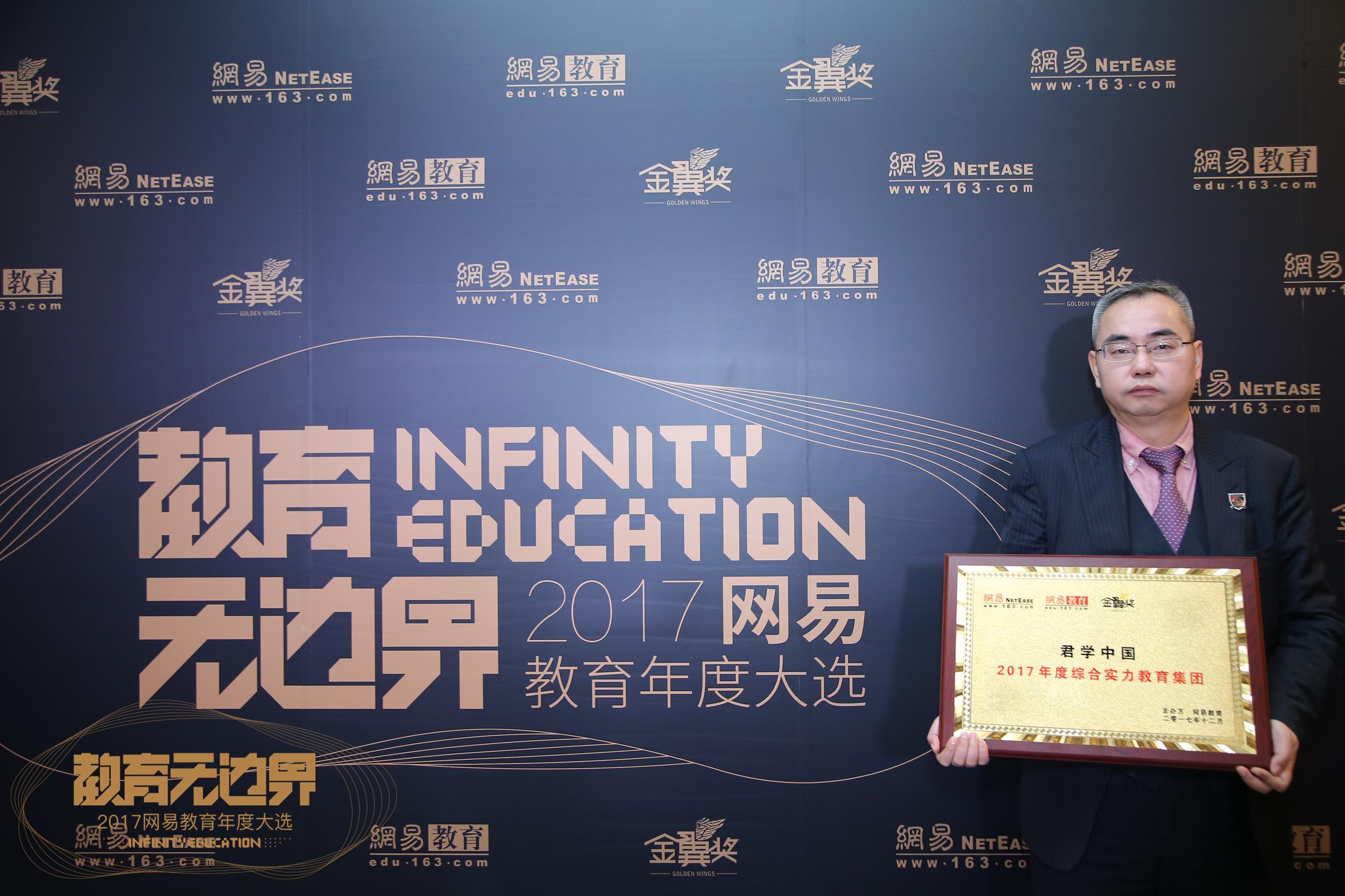 君学中国周俊:打造教育平台 教育也能共享
