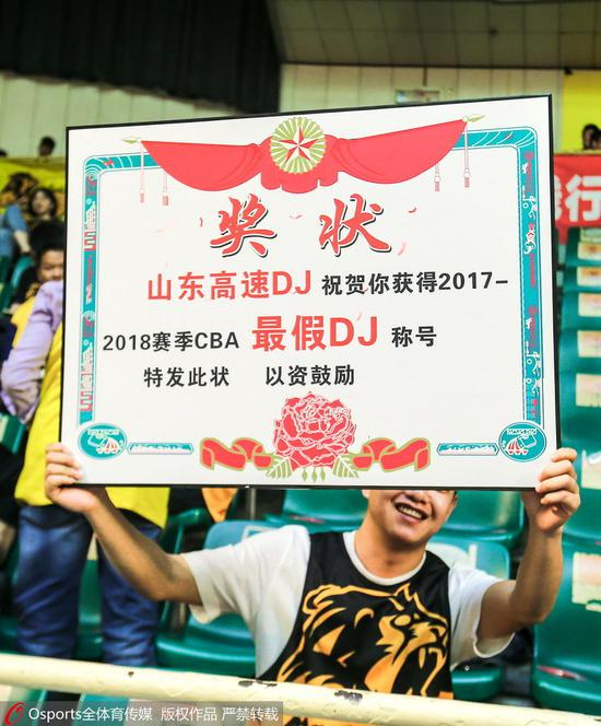 广厦球迷自制奖状讽山东DJ:祝你获得最假DJ称号