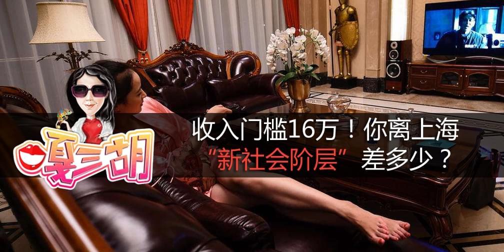 年入16万!你离上海新社会阶层差多少?