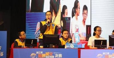 浙江省防震减灾知识竞赛决赛在甬举行