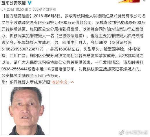 68岁老头涉嫌诈骗4900万 警方悬赏5万元缉拿