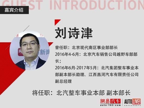 刘诗津升任北汽整车事业本部副本部长
