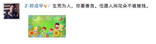 郑爽爸疑似为虐童事件发声:愿人间花朵不被摧残