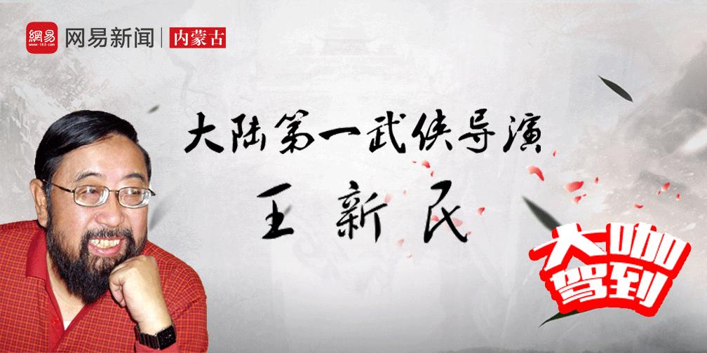 大咖驾到之大陆第一武侠导演王新民