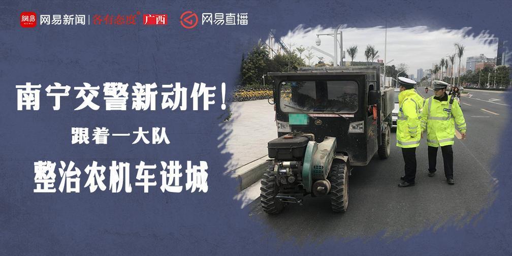 南宁交警新动作!跟一大队整治农机车进城