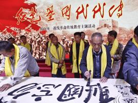 稷山县统战部开展革命传统教育活动