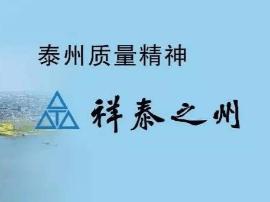 泰州出新政:企业创质量品牌有重奖最高200万