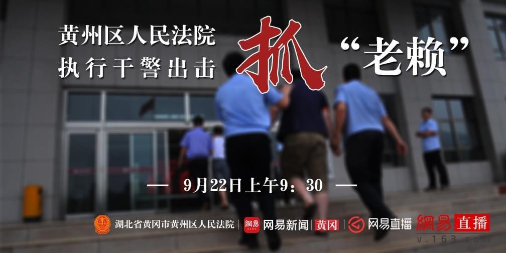 """黄州区人民法院执行干警出击抓""""老赖"""""""