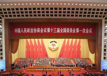 全国政协十三届一次会议第四次全体会议