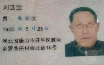 紧急寻找走失老人刘连宝 家人万分着急