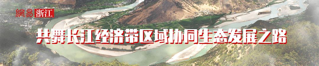 共舞长江经济带区域协同生态发展之路