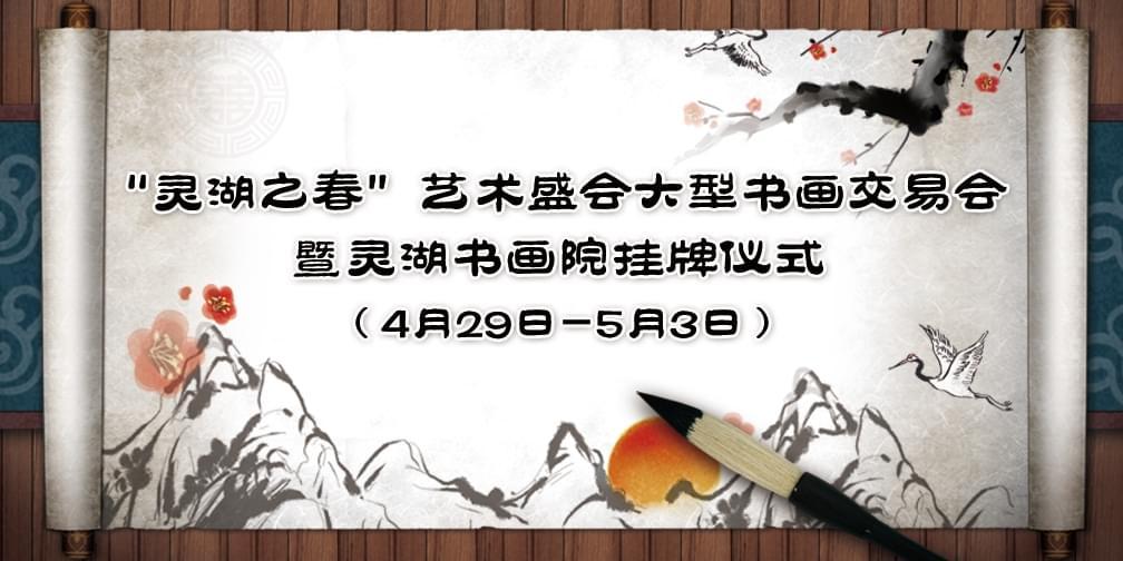 """""""灵湖之春""""书画艺术盛会 书画饕餮盛宴"""