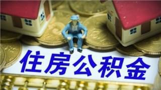 2016云南公积金年报:缴存额373亿 个贷率82.72%