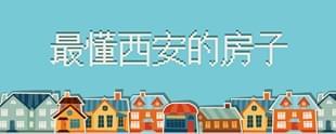 天朗蔚蓝东庭――最懂西安的房子