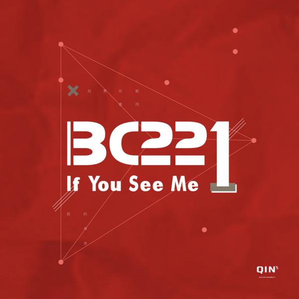 BC221《如果你能感同我的身受》 暖心来袭