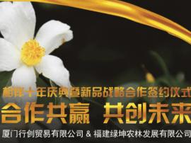 初果集与绿坤相伴十年庆典暨新品战略合作签约仪式