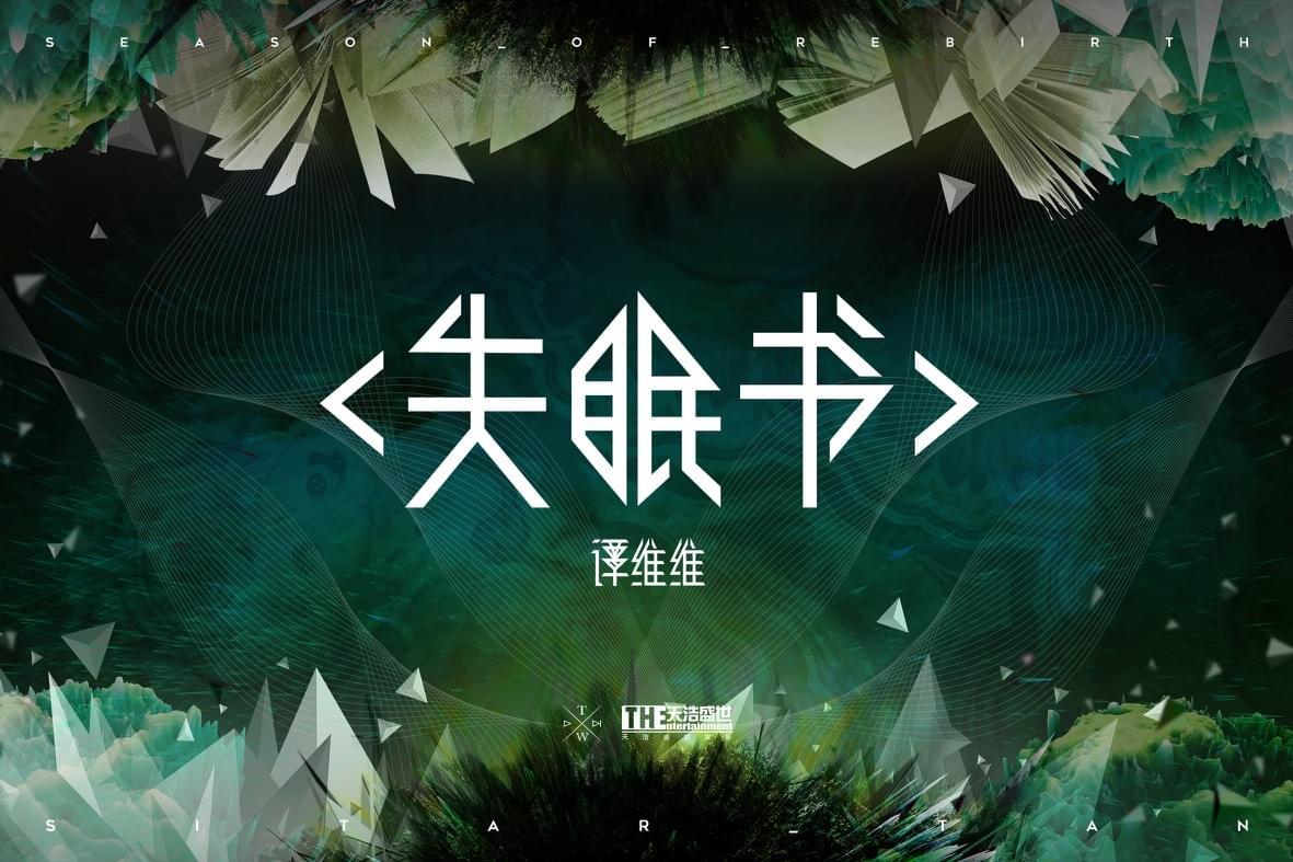 谭维维《失眠书》MV获赞灵魂画手 新作热度依旧