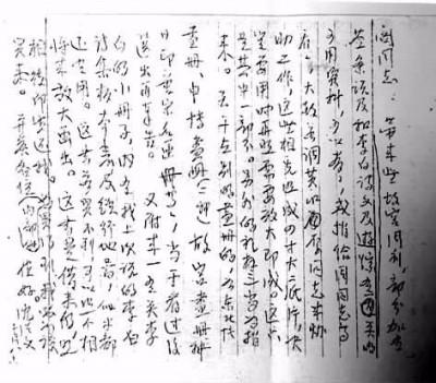 沈从文给雕塑家阎玉敏女士的两封信