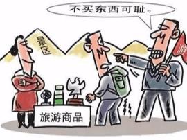 """太原市消协发布""""两节""""消费""""五警示"""""""