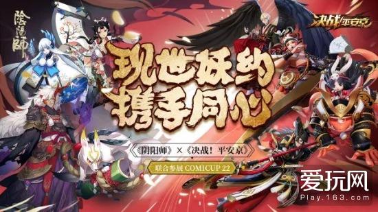 相约一夏 《阴阳师》×《决战!平安京》联合参展CP22