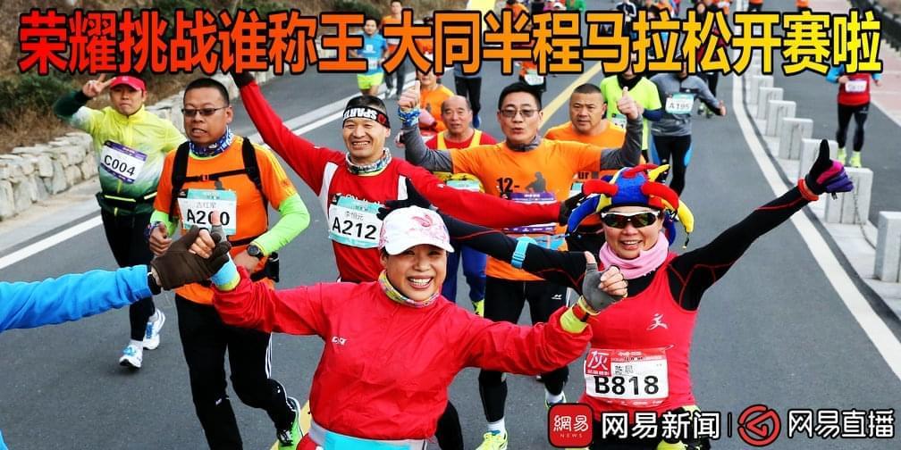荣耀挑战谁称王 大同半程马拉松开赛啦