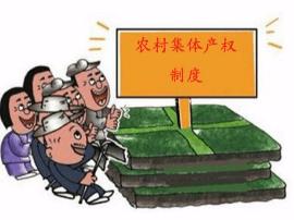 农村集体产权:提早谋划积极稳妥推进改革