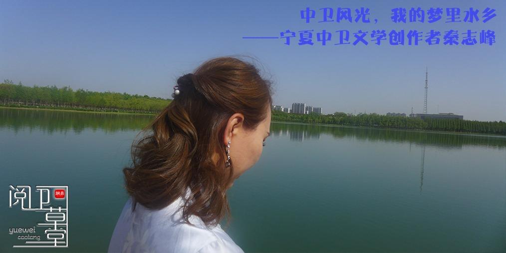 与你相约  宁夏中卫文学创作者秦志峰原创散文集萃