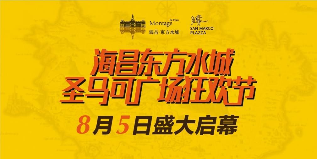 第九期:东方水城圣马可广场狂欢节盛大启幕
