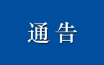 福州市人民政府关于组织防空警报试鸣的通告