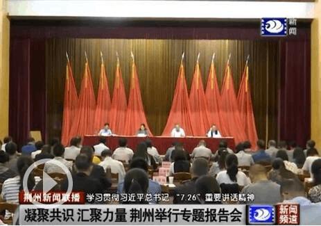 """荆州举行学习贯彻""""7.26""""重要讲话精神专题报告会"""