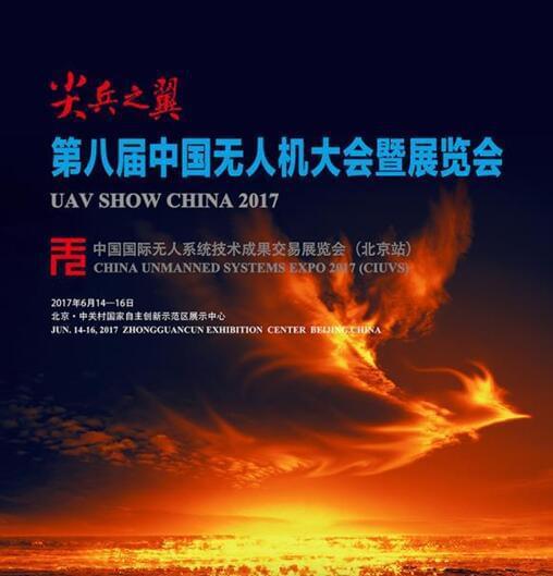 第八届中国无人机大会暨展览会即将召开
