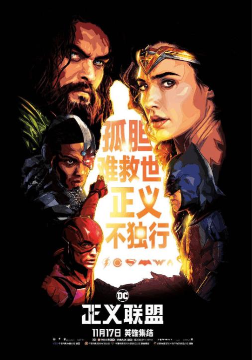 六大DC英雄热血归来 结成《正义联盟》燃爆年底