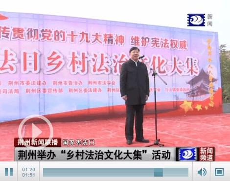 """荆州举办国家宪法日""""法治文化大集""""活动"""
