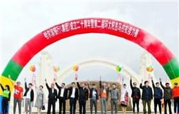 哈行举办成立20周年马拉松接力赛