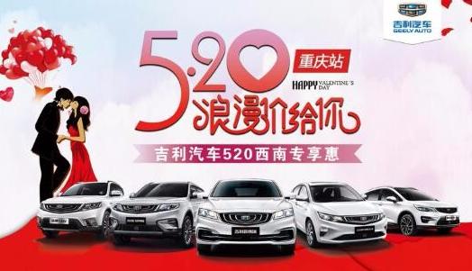 520吉利汽车重庆站专享惠圆满落幕